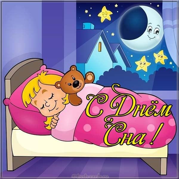 день сна картинки красивые