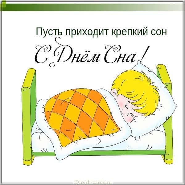 всемирный день сна картинки
