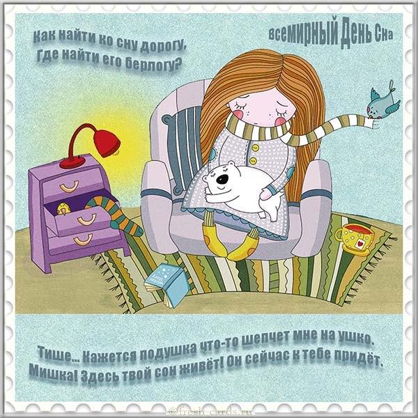 день сна открытки прикольные