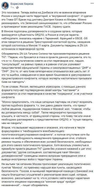 """""""Капитуляция и госизмена"""": соцсети """"взорвались"""" из-за новых договоренностей по Донбассу"""