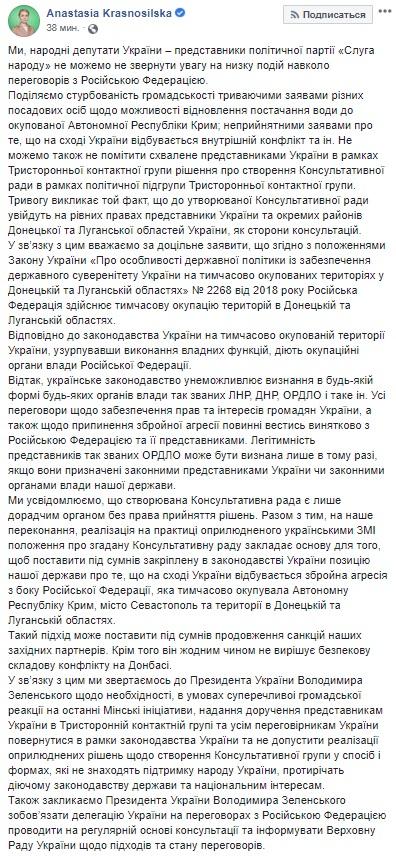"""""""Переговори тільки з РФ"""": в Слузі народу збунтувалися через створення ради з ОРДЛО"""