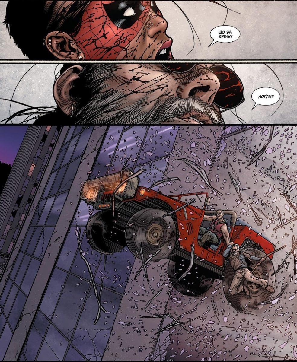 Росомаха. Старий Лоґан / Marvel
