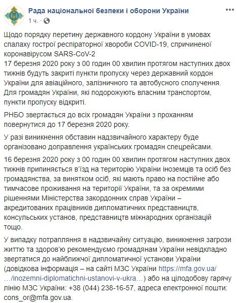 В СНБО объяснили, как украинцам можно выехать за границу с 17 марта