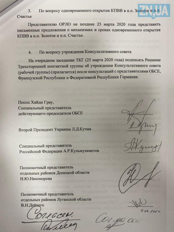 """""""Капітуляція в умовах пандемії"""": Безсмертний жорстко пройшовся по мінському """"документу Єрмака"""""""