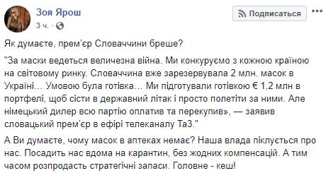 """Україна """"впарила"""" 2 млн медичних масок: жорстка відповідь МЗС"""