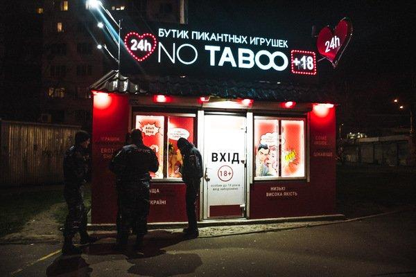 Секс-шоп, дебош