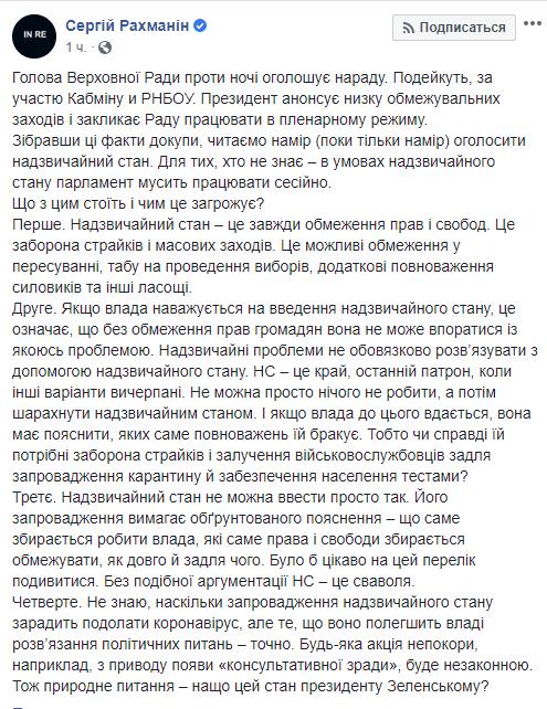 Зеленский намылился объявить ЧП в Украине – нардеп