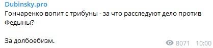 """""""Влада хоче посадити Порошенка"""": в Раді горлянку скаженого Гончаренка затикали маскою"""