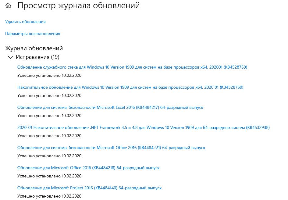 Внешний вид меню обновлений Windows 10