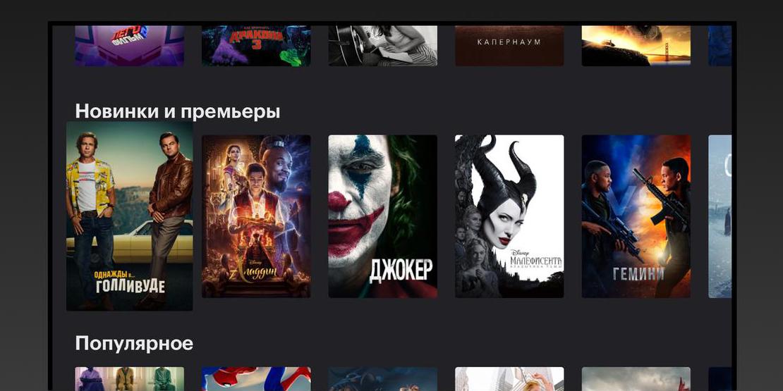 Пример каталога онлайн-кинотеатра КиноПоиск HD