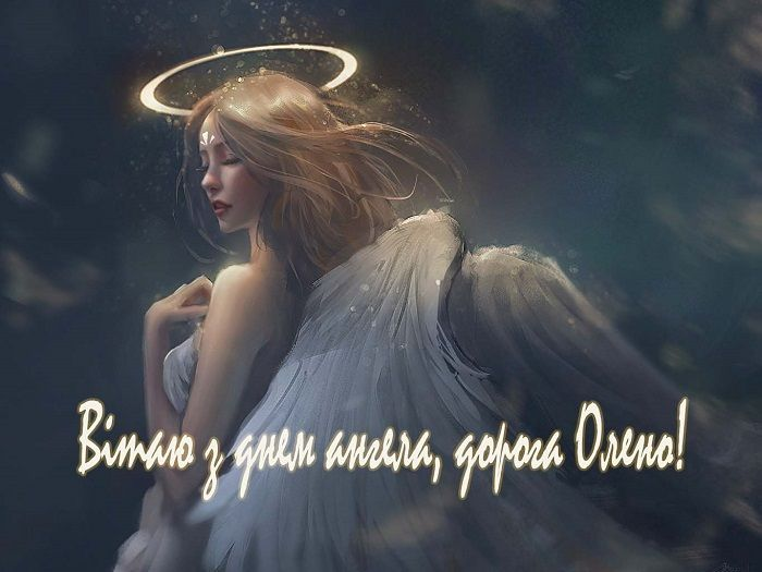 день ангела олени картинки красиві