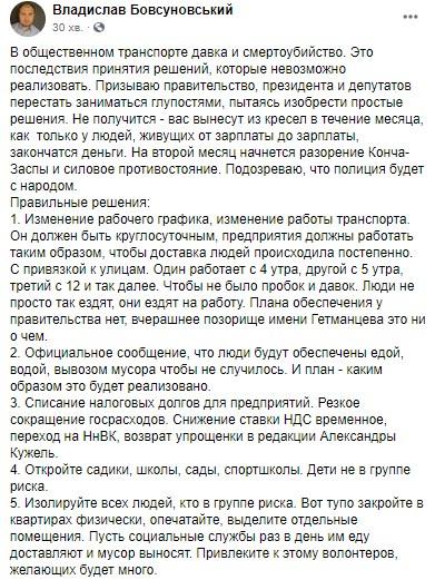 В транспорте давка и смертоубийство: как Киев живет без метро – хроники безумия