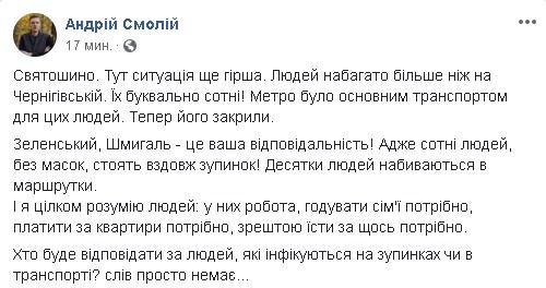 У транспорті тиснява і смертовбивство: як Київ живе без метро – хроніки божевілля