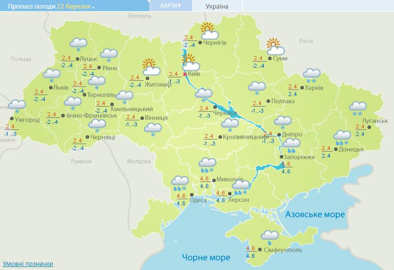 / Скриншот с meteo.gov.ua