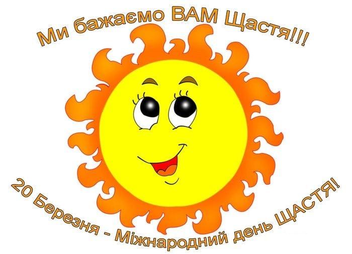 день щастя картинки на українській мові