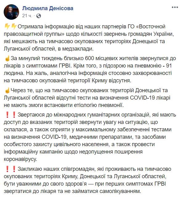 Более 90 с пневмонией и ни одного теста: Денисова рассказала о патовой ситуации в ОРДЛО