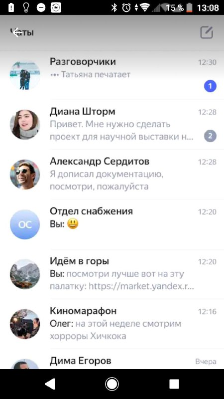 Интерфейс Яндекс.Чатов