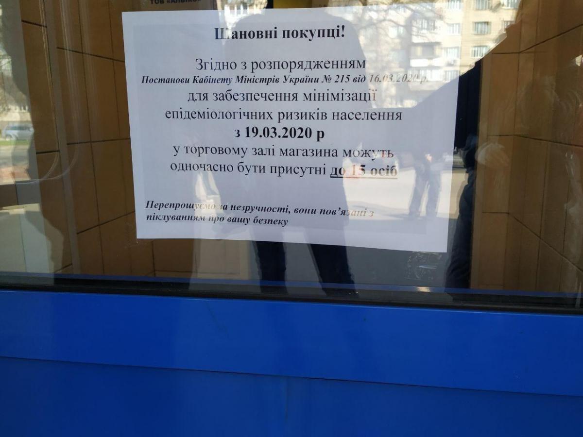 Карантин в Украине : супермаркеты изменили график работы - какие и как именно