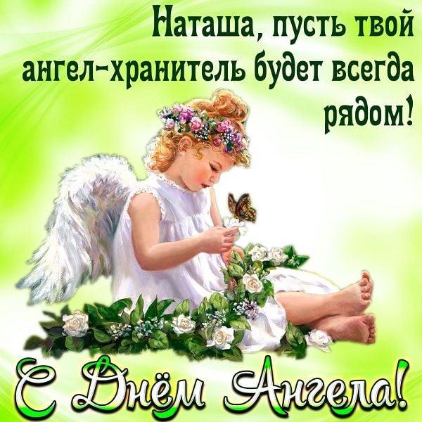 Поздравление наталье в день ангела в прозе который выполняется