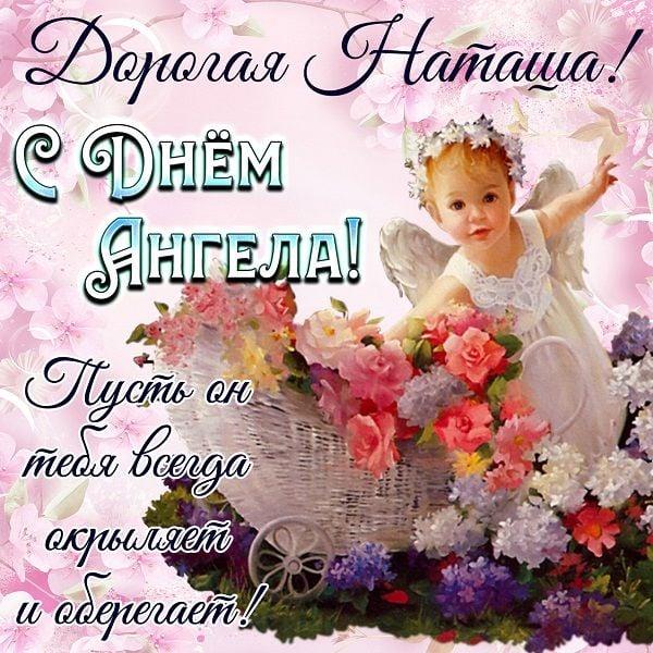 День ангела Натальи 2020 – открытки