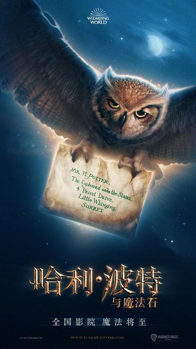 Гарри Поттер и Философский камень 2020