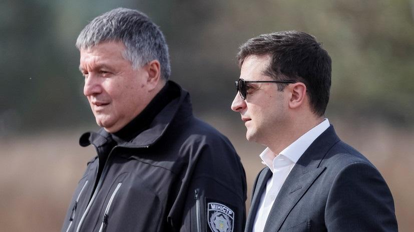 Арсен Аваков, Владимир Зеленский