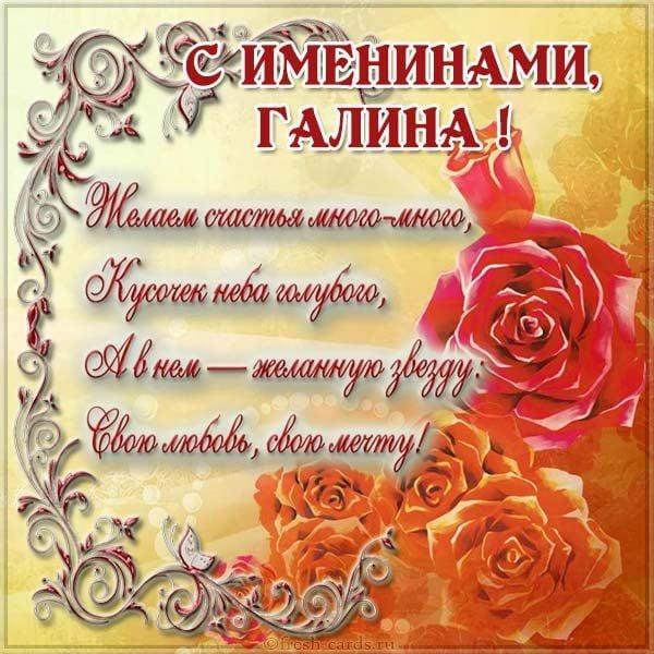 С Днем ангела Галина – картинки