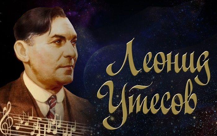 Леонід Утьосов – людина-епоха – чим знаменитий і кращі пісні