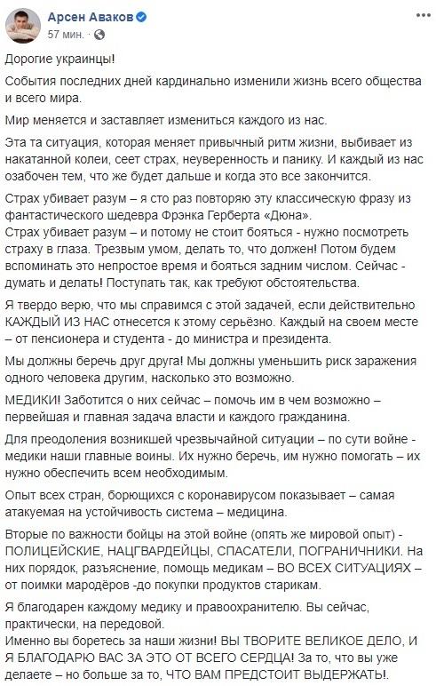 """""""Жесткие правила"""": Аваков анонсировал """"тотальный карантин"""" в Украине"""