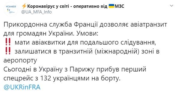 В Украину прибыл новый борт с эвакуированными: в МИД рассказали детали