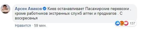 Киев прекращает пассажирские перевозки: стала известна дата