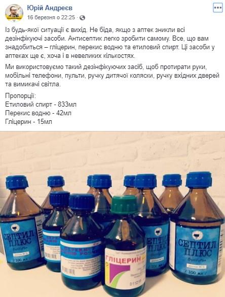 Как сделать антисептик для рук своими руками: ТОП-4 простых рецепта
