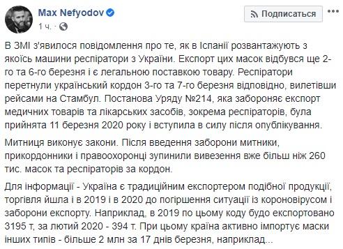 Скандал с экспортом украинских респираторов: Нефедов дал объяснение