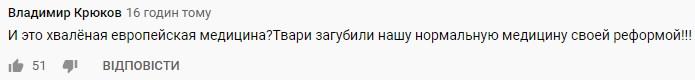 """""""Много воды и клизма с содой"""": украинка рассказала, как лечат коронавирус в Лондоне"""