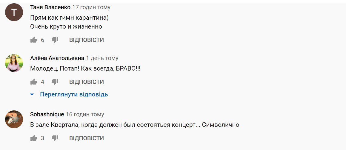 """""""Еб*ть корону, символично"""": Потап высказал свое мнение о коронавирусе в Украине"""