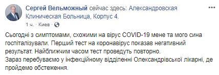 Соратник нардепа Шахова подцепил коронавирус - первые детали
