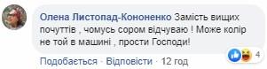 """""""Ху*ня, дайте им пи*дюлей"""": в Черкассах устроили """"святую инквизицию"""" коронавирусу"""