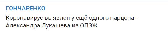 Ще один народний депутат підхопив небезпечний коронавірус