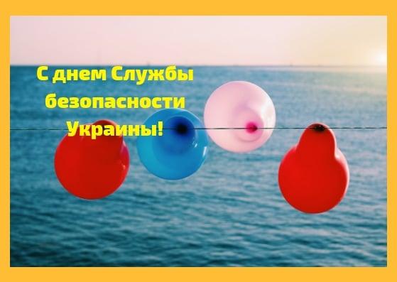 День СБУ картинки оригинальные