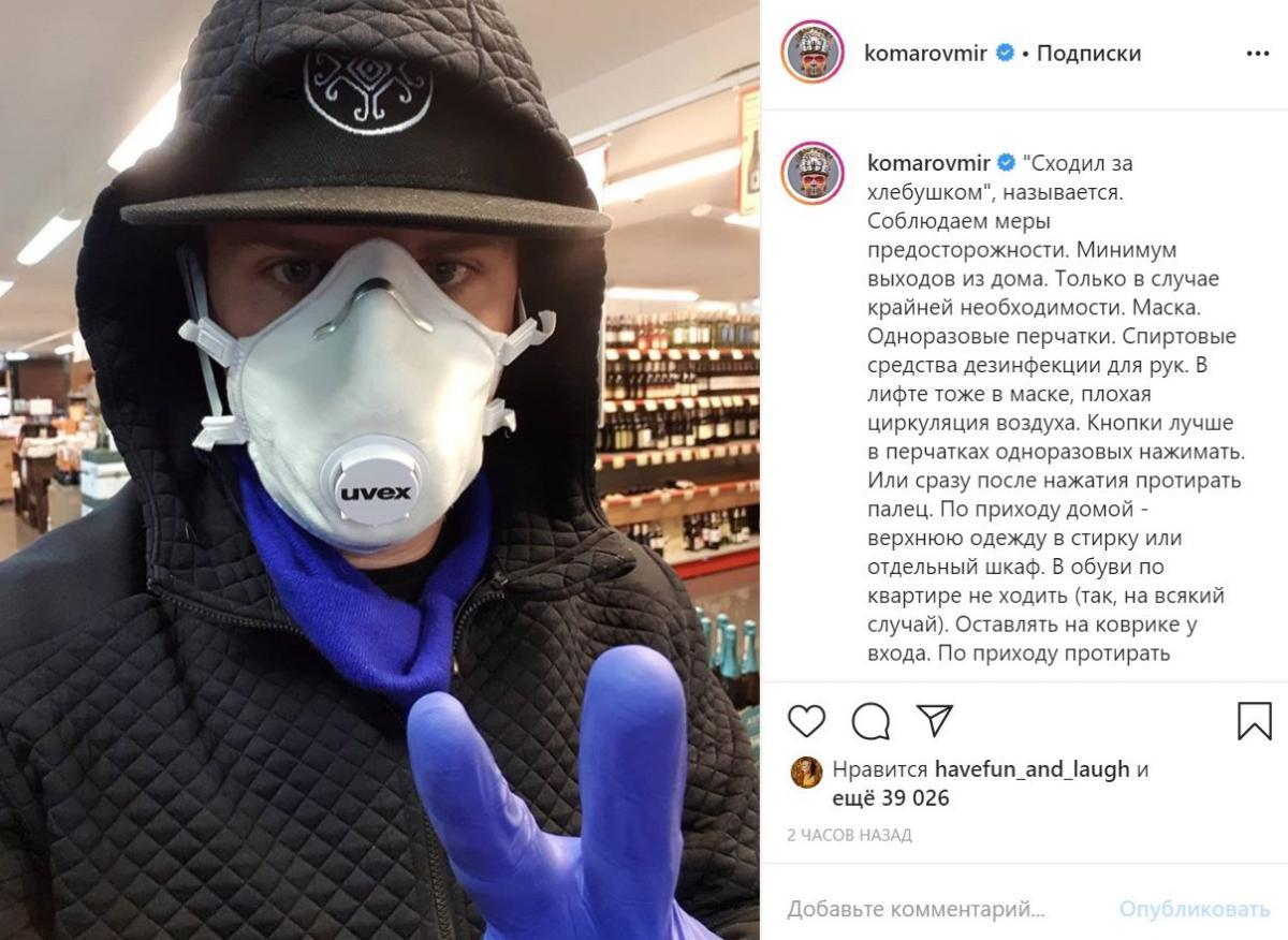 """""""Маска, перчатки"""": Дима Комаров дал подробную инструкцию действий на время карантина"""