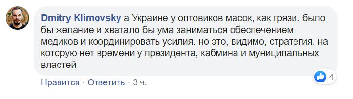 """""""Кто всрался? Зеленский?"""": в Киеве больница отказалась принимать больных с коронавирусом"""