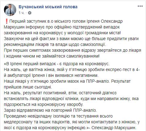 Инфицирована беременная: в Украине зафиксировано 100 случаев коронавируса