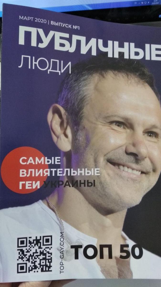 Впливові геї України