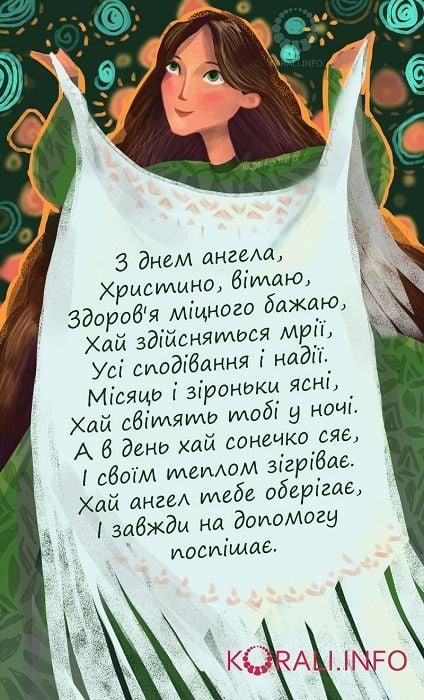 день ангела христини відкритки