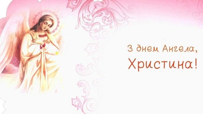 день ангела христини картинки красиві