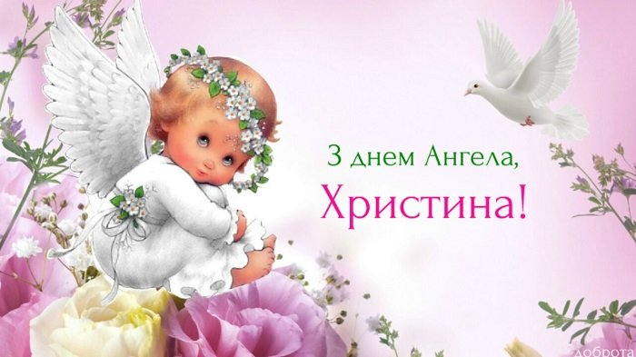 Іменини Христини – картинки та привітання на День ангела Христини 2020