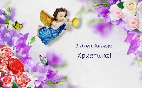 день ангела христини картинки