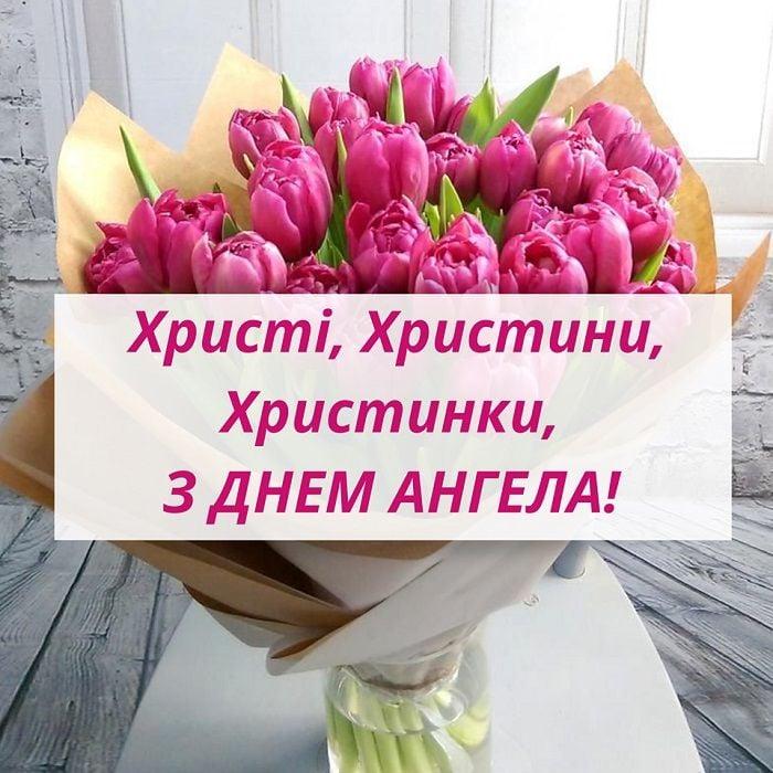 день ангела христини листівки красиві