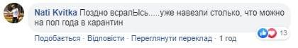 """""""Поздно всралЫсь, начнут бить витрины"""": продление карантина ошарашило украинцев"""