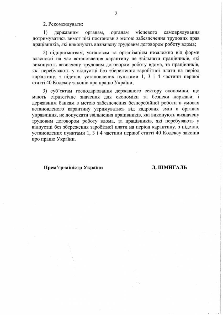 Кабмин принял решение об увольнениях во время карантина / Страна